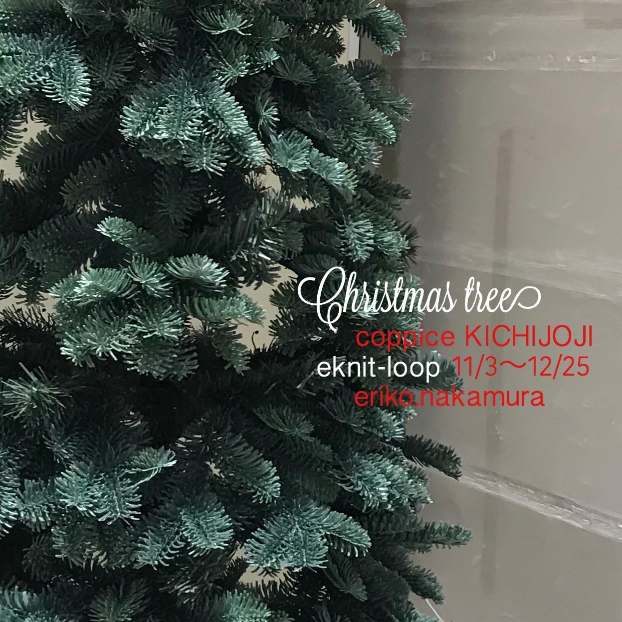 クリスマスツリーオーナメント 打ち合わせ