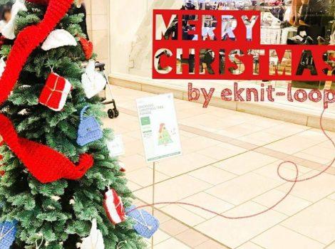 eknit-loopのクリスマス 始まりました