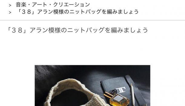 編み物ワークショップイベントのお知らせ