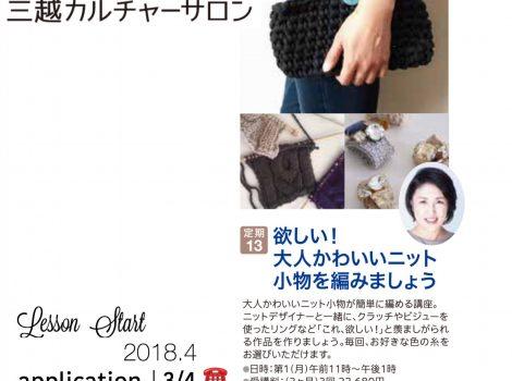 定期講座@三越カルチャーサロン スタートお申し込み3/4