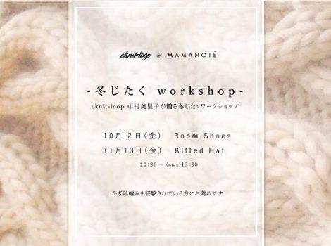 eknitloop✖︎MAMANOTE WORK shop予告
