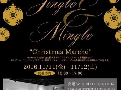 bloomish Christmas Marche に参加します
