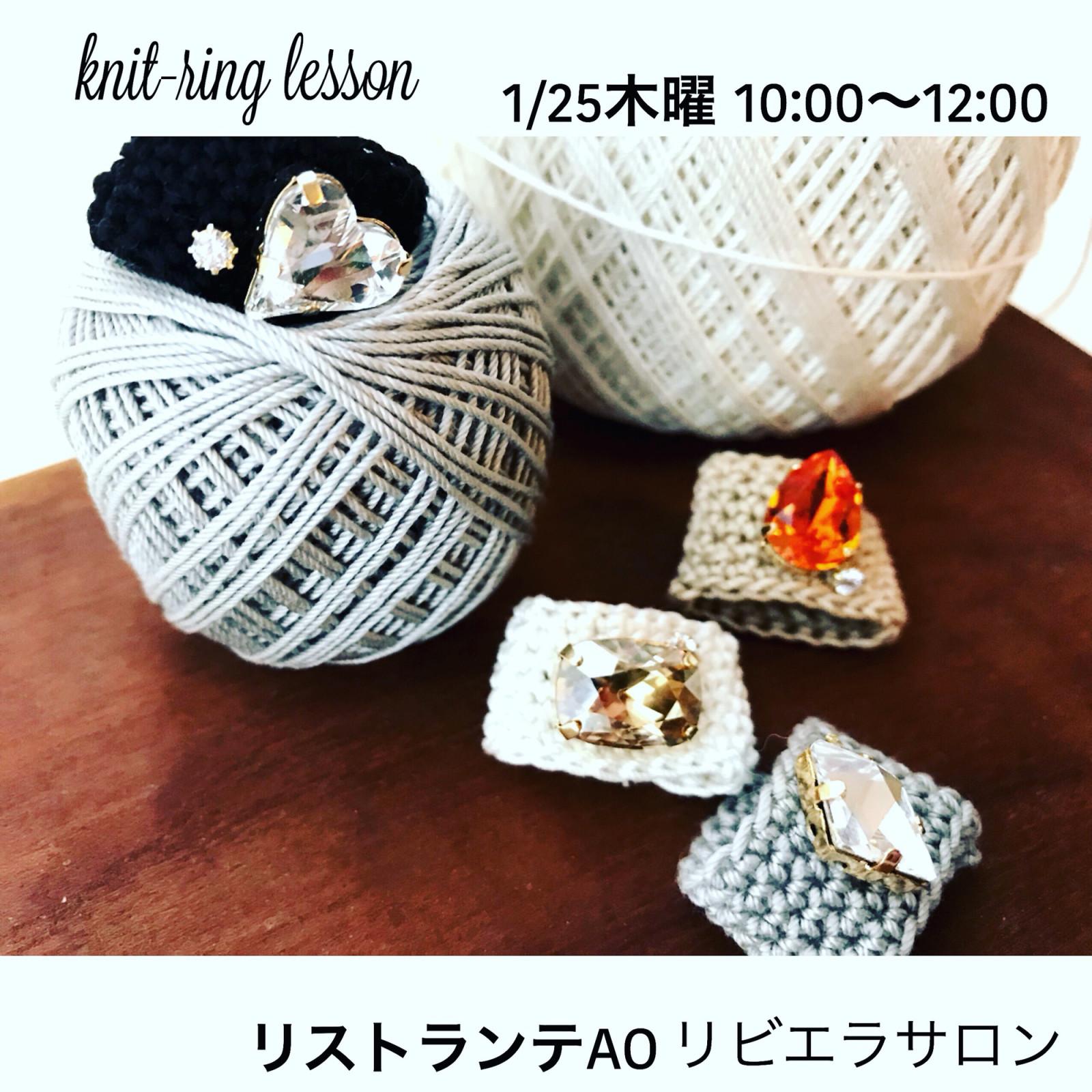 リストランテAO リビエラサロン knit-ringレッスン募集中