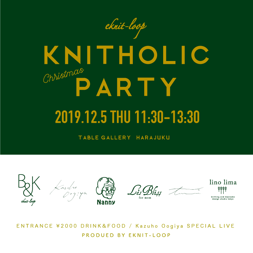 knit holic party!