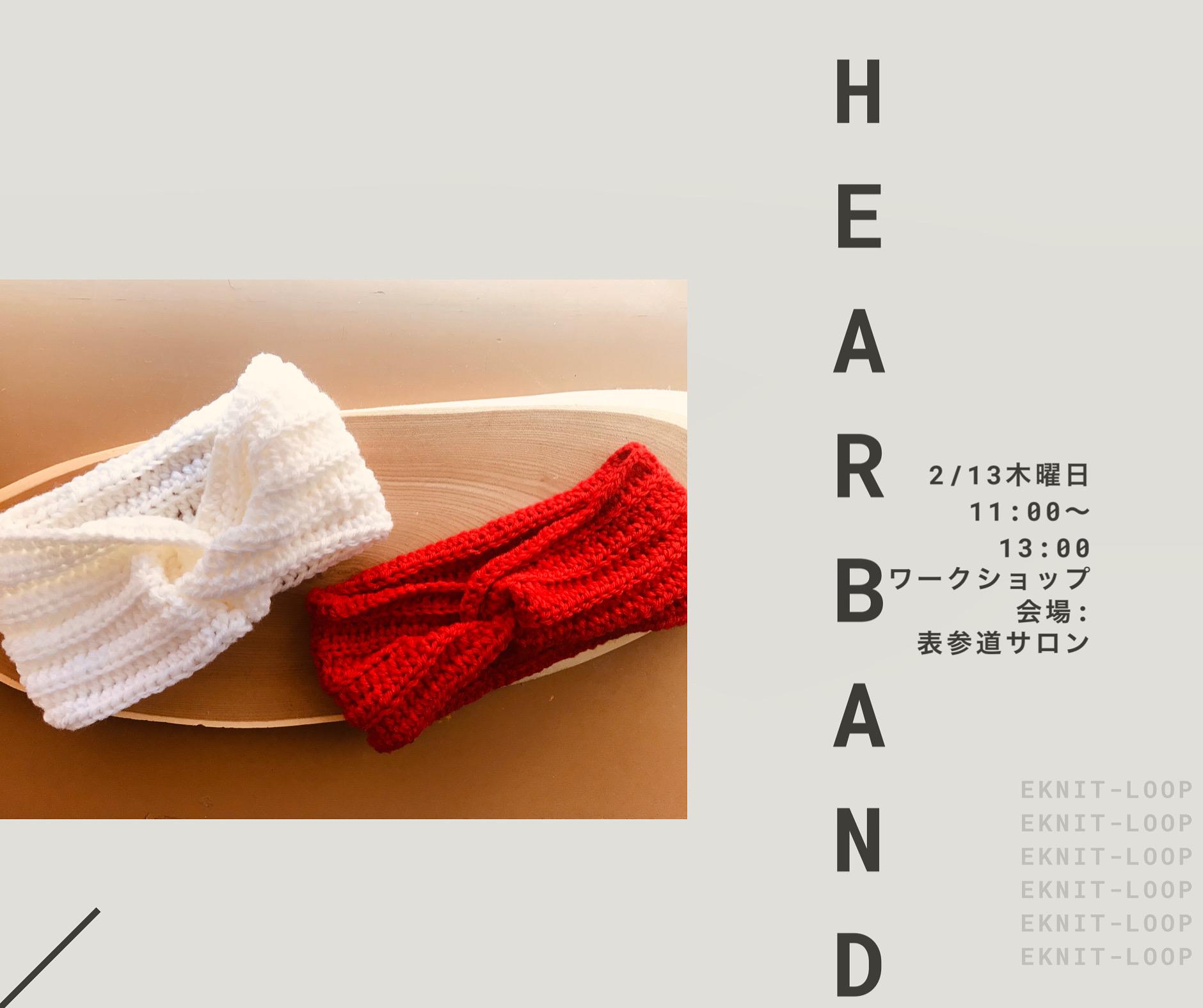 Hear band 編み物ワークショップ募集