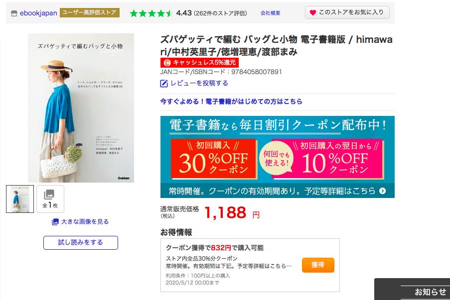 <書籍>ズパゲッティで編むバックと小物電子書籍も販売中!!