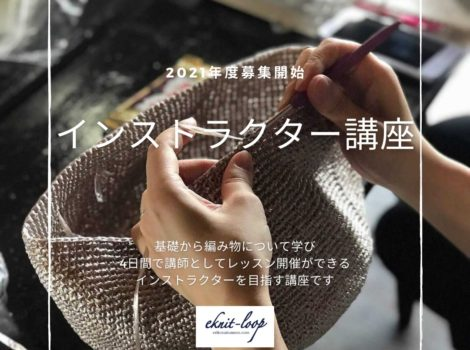 【募集中】ニットインストラクター講座2021